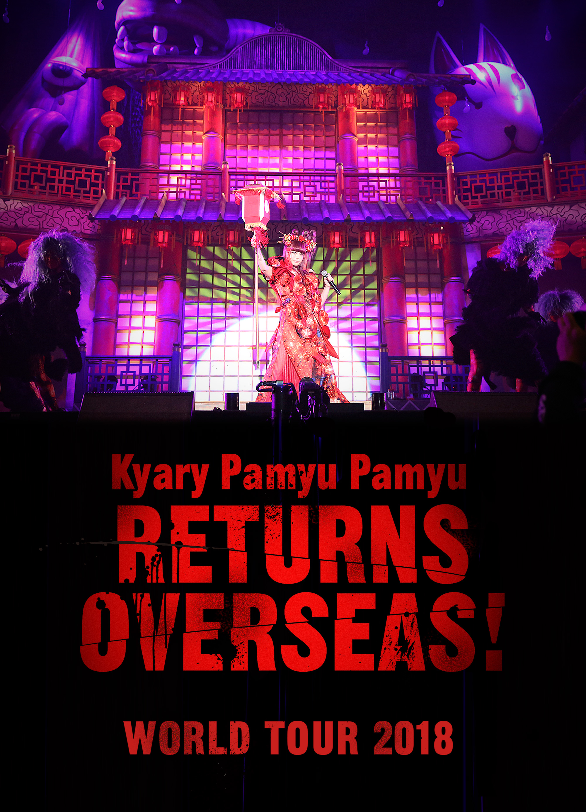 KYARY PAMYU PAMYU RETURN OVERSEA THE SPOOKY OBAKEYASHIKI -PUMPKINS STRIKE BACK-